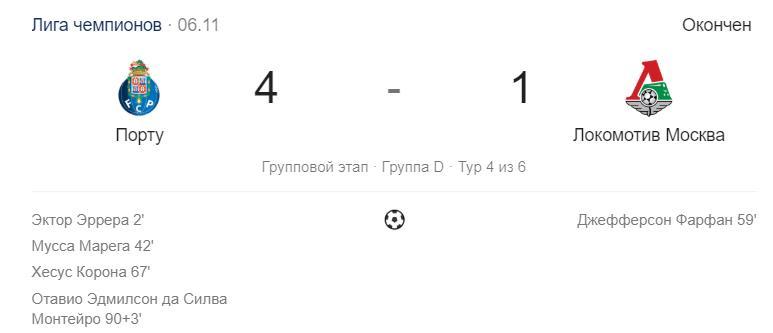 Прогноз на Локомотив – Галатасарай 28.11 + трансляция 1