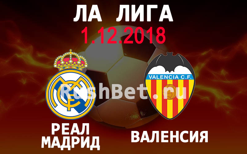 Реал Мадрид – Валенсия