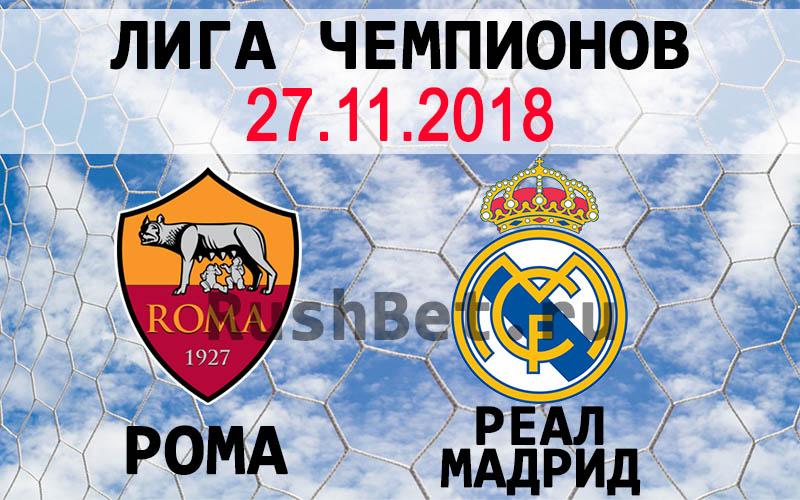 Рома – Реал Мадрид