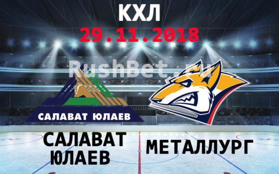 Прогноз на матч: Салават Юлаев – Металлург Мг онлайн 29.11