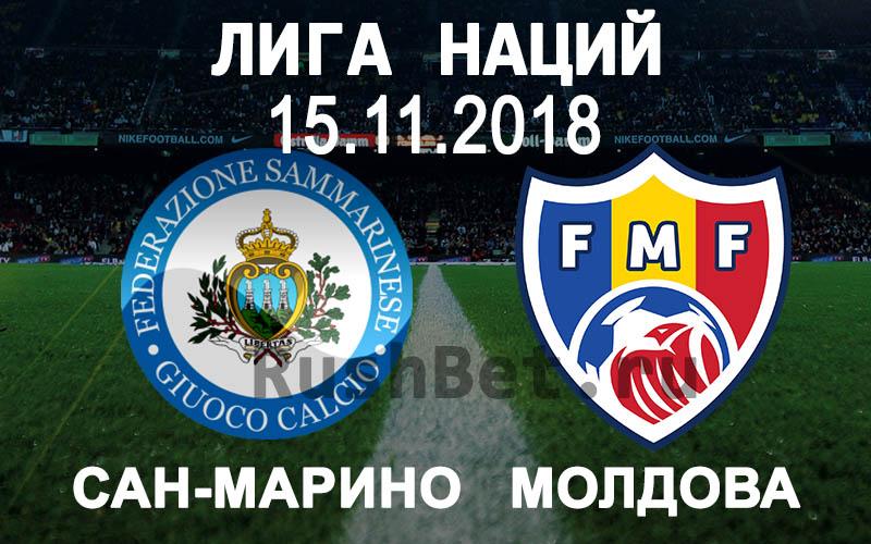 Сан-Марино Молдова