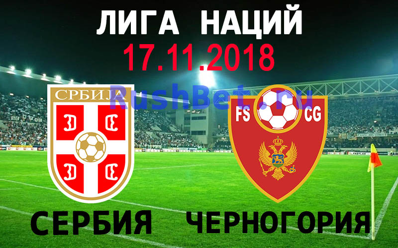 Сербия – Черногория