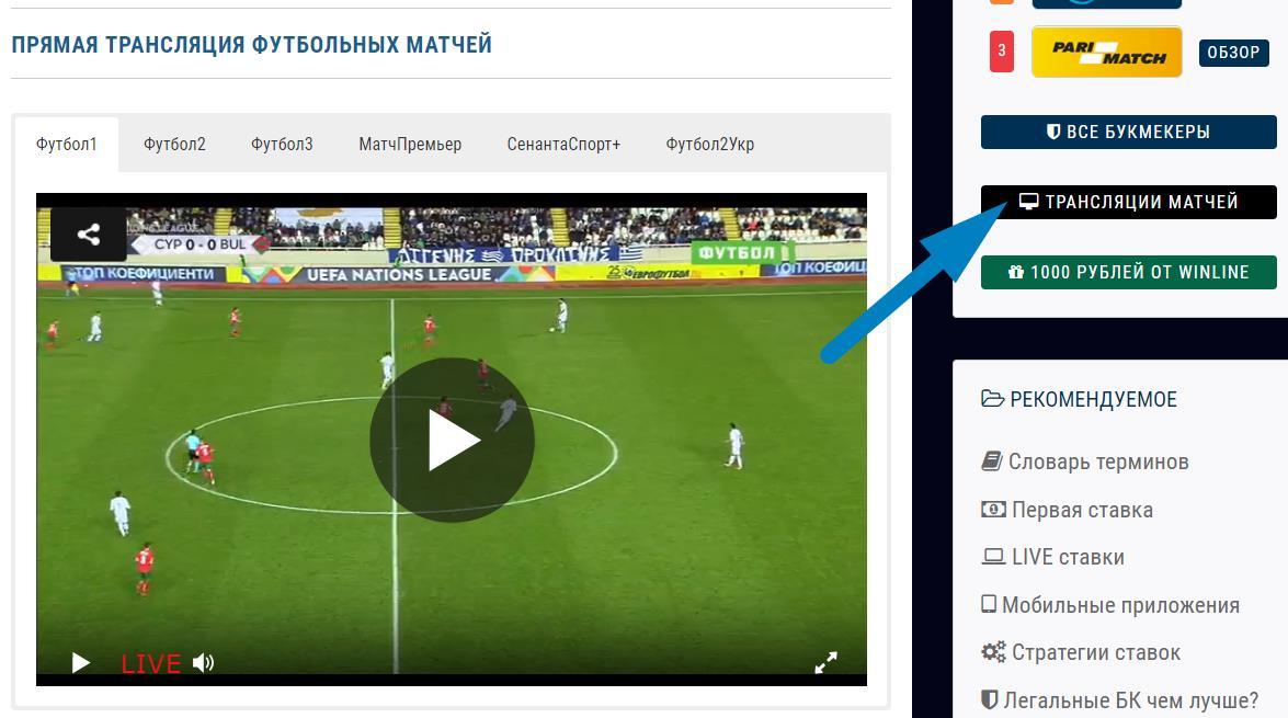 Смотреть прямую трансляцию матчей по футболу бесплатно 2