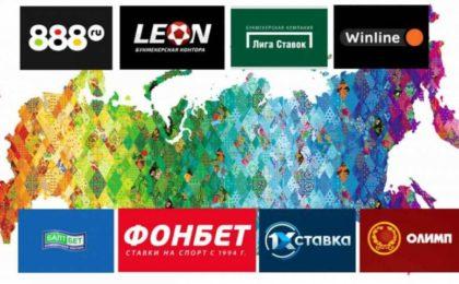 ТОП 10 букмекерских контор в России 1