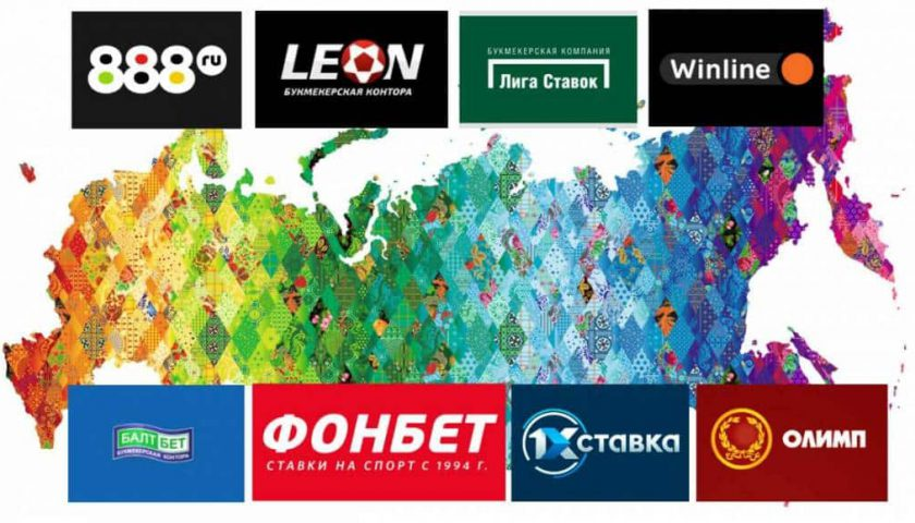 россии онлайн бонусы контор букмекерских