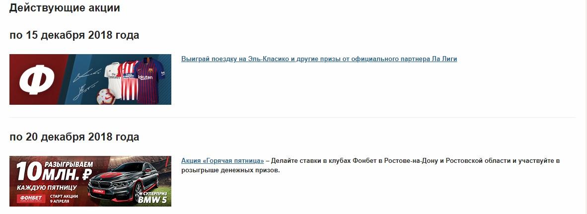 ТОП 10 букмекерских контор в России 10