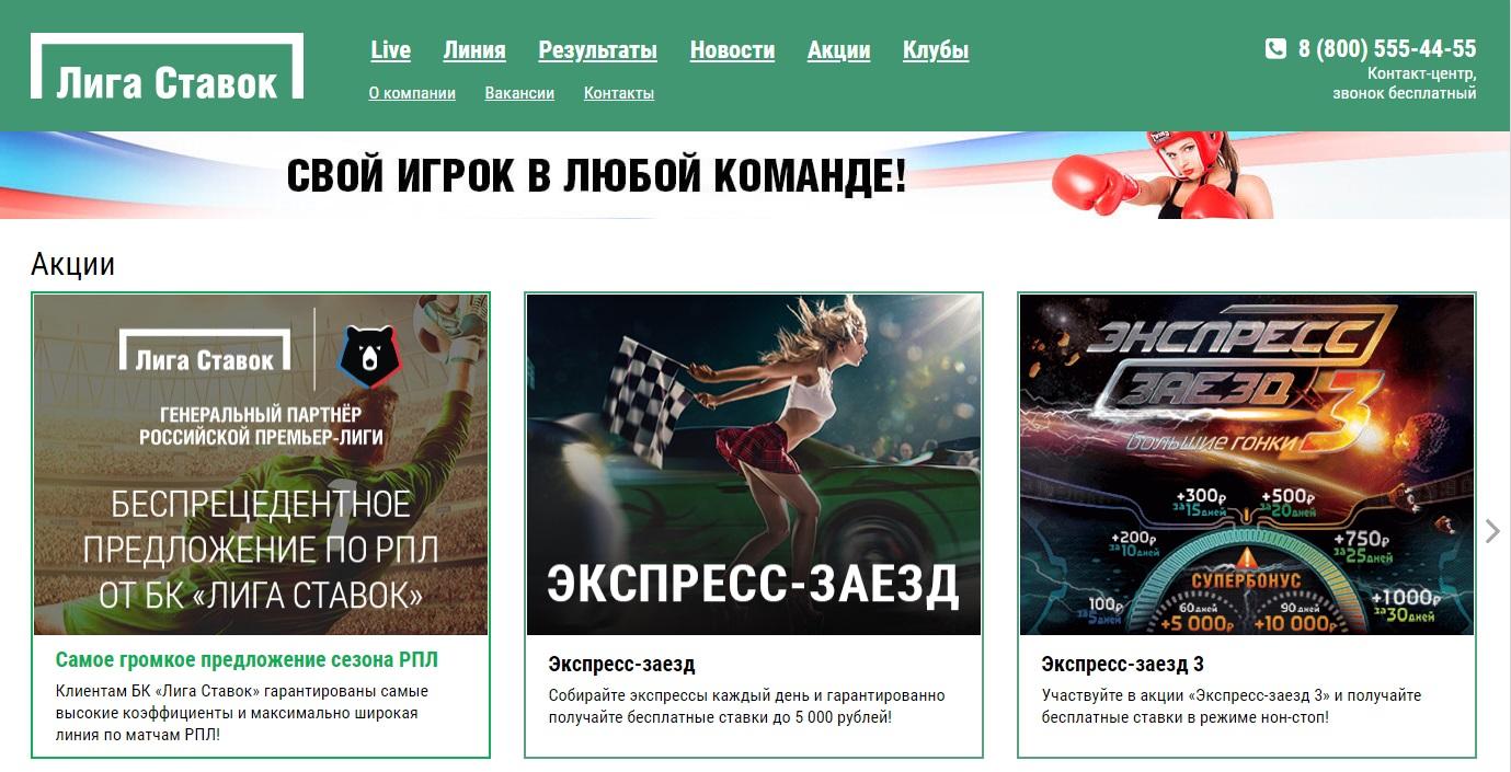 ТОП 10 букмекерских контор в России 6