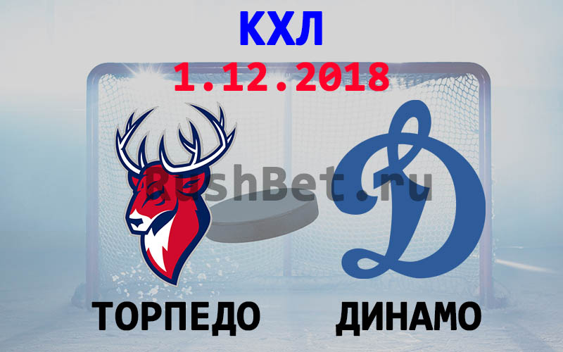 Торпедо НН – Динамо Москва