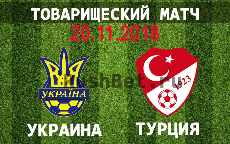 Украина – Турция