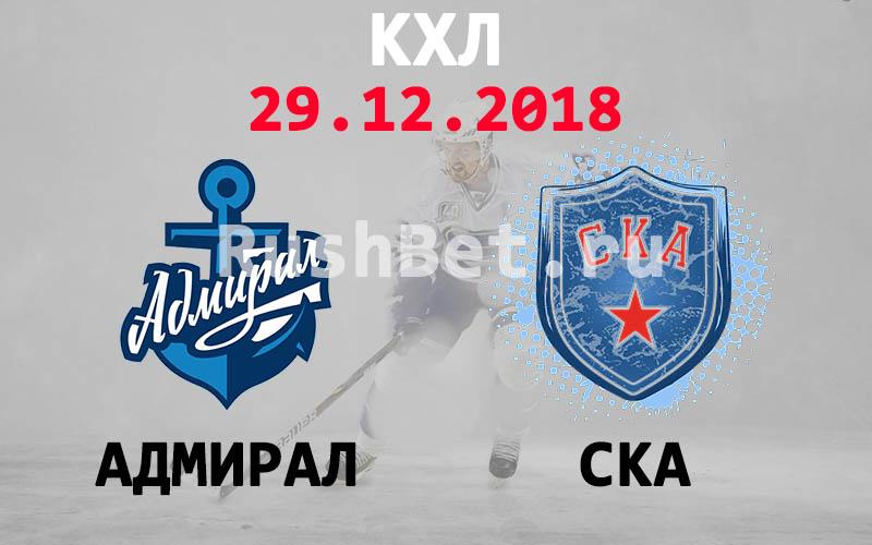 Адмирал — СКА 29 декабря, хоккейный матч