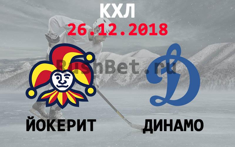 Йокерит – Динамо Москва