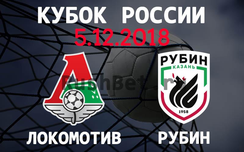 Локомотив- Рубин