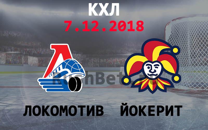 Локомотив – Йокерит