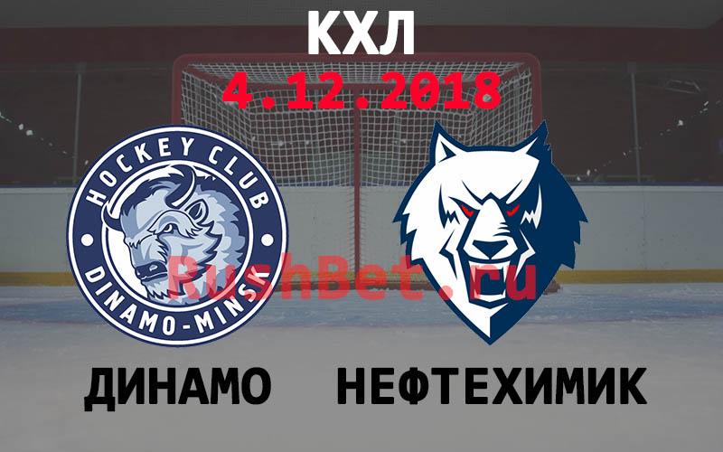 Динамо Минск – Нефтехимик