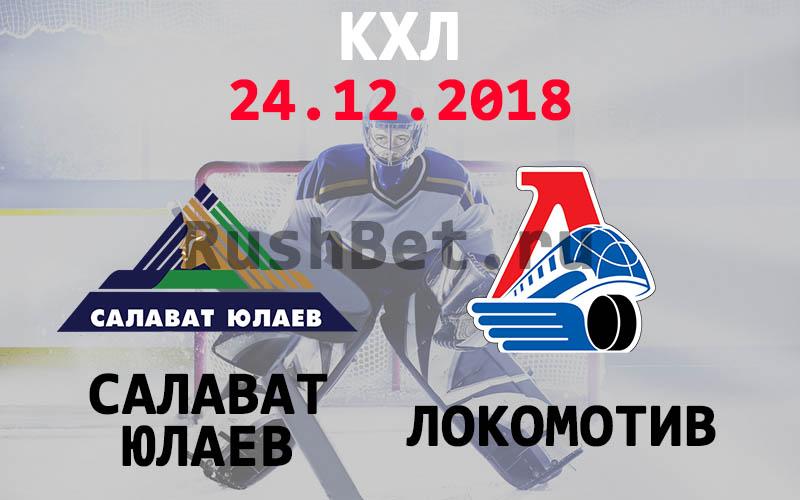 Салават Юлаев – Локомотив