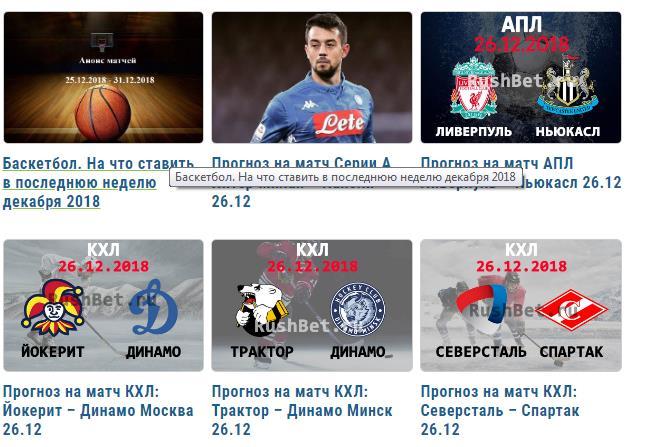 Лучшие прогнозы на спорт 18 12 2012 как угадать ставку на букмекерской конторе