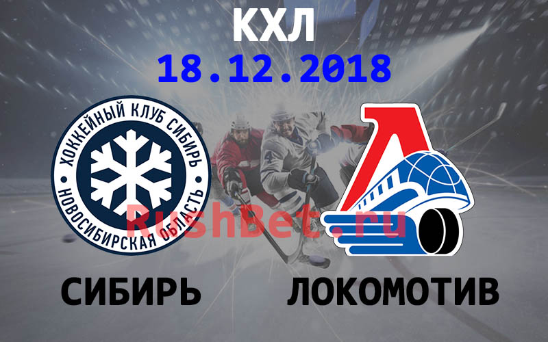 Сибирь – Локомотив