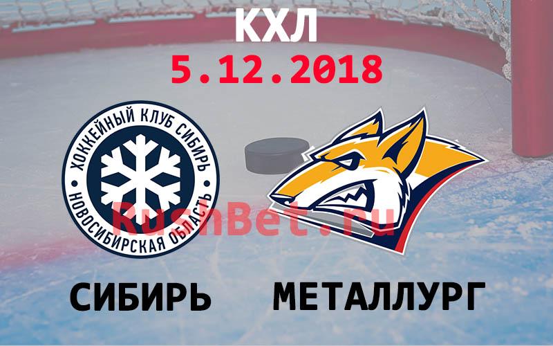 Сибирь – Металлург