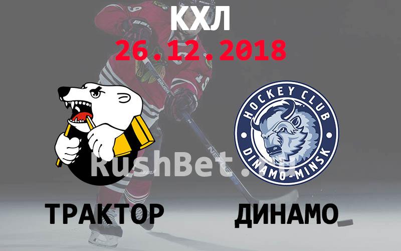 Трактор – Динамо Минск