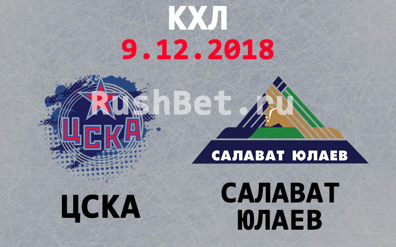 ЦСКА – Салават Юлаев