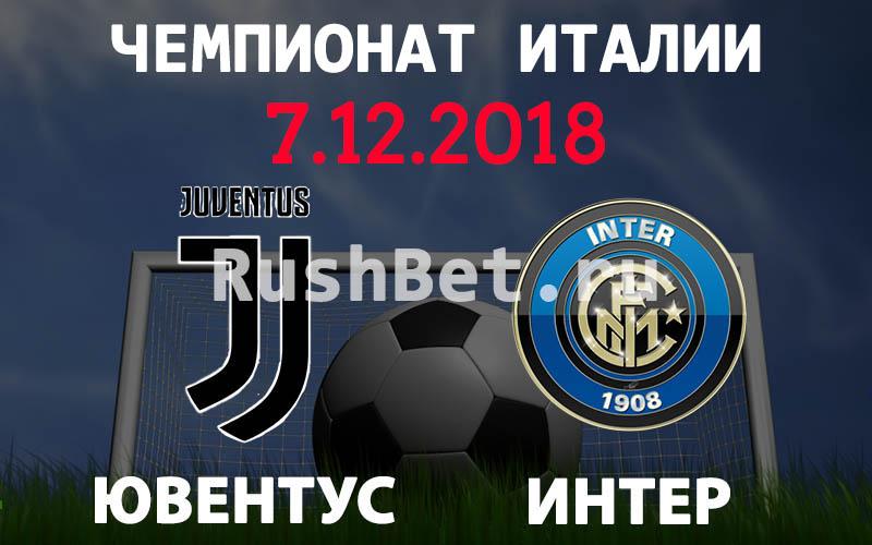 Чемпионат Италии Ювентус – Интер