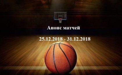 баскетбольные матчи декабря