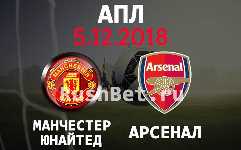 Манчестер Юнайтед - Арсенал