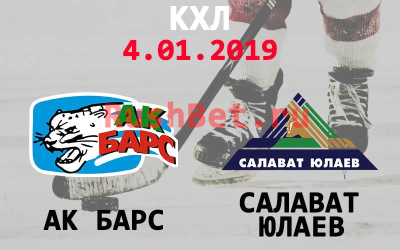 Ак Барс – Салават Юлаев