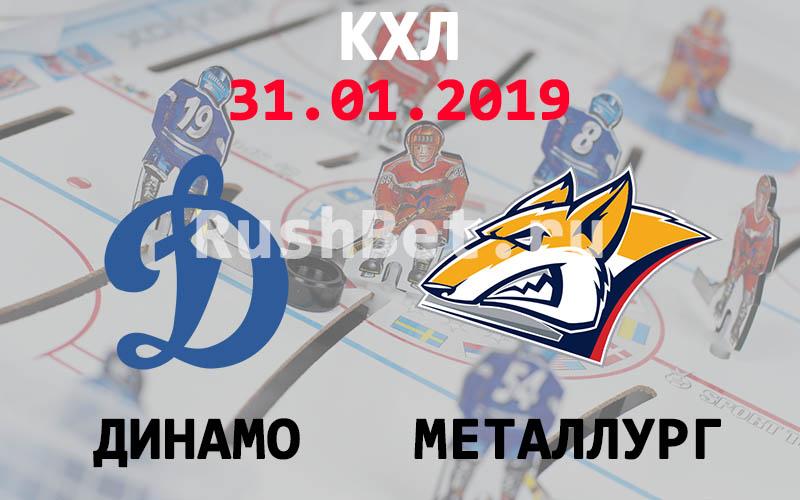 Динамо Москва – Металлург Мг