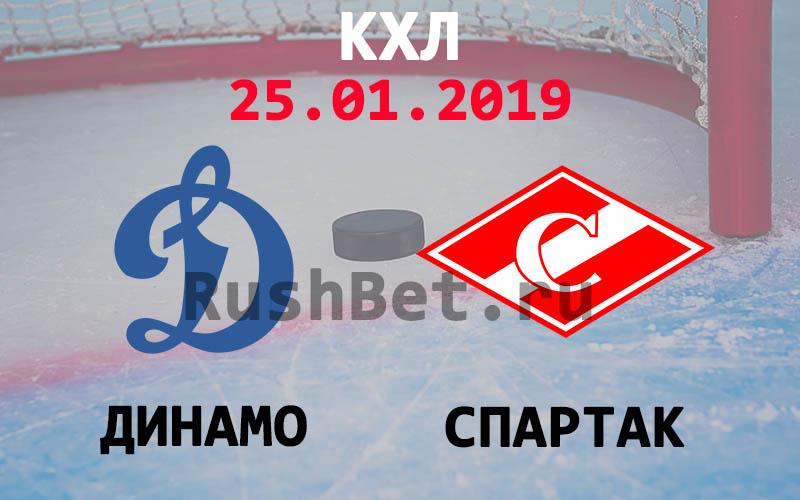 Динамо Москва – Спартак Москва