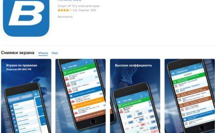 Приложение Бетсити на iOS скачать, установить, обзор, отзывы 1