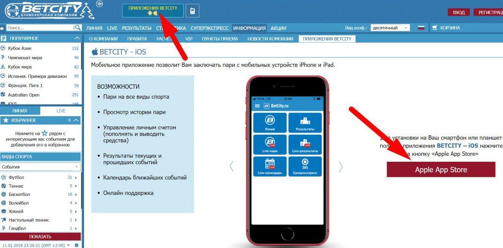 Приложение Бетсити на iOS скачать, установить, обзор, отзывы 2