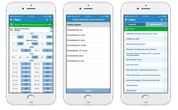 Приложение Бетсити на iOS скачать, установить, обзор, отзывы 4