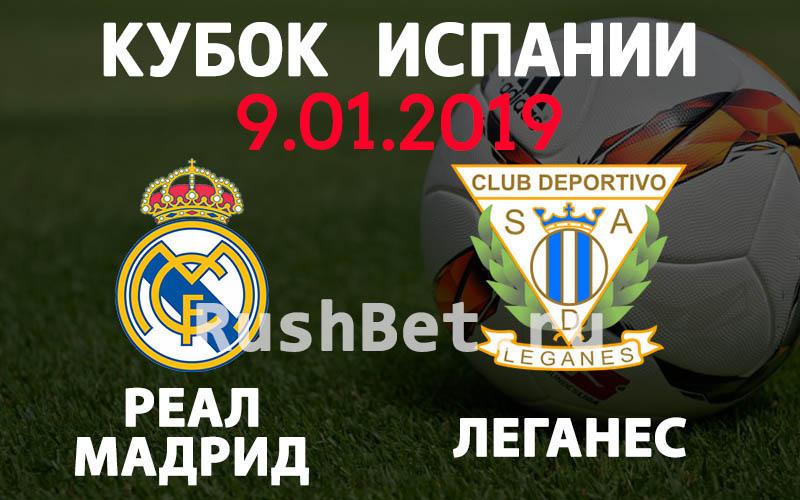 Реал Мадрид – Леганес 1