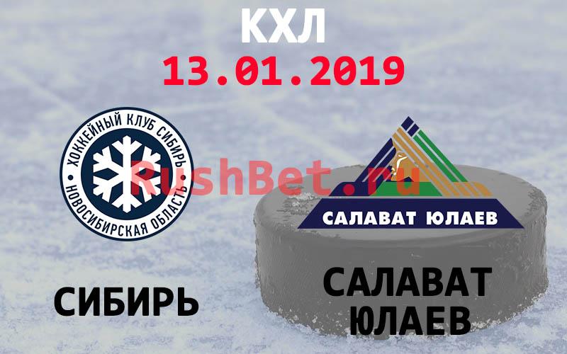 Сибирь – Салават Юлаев