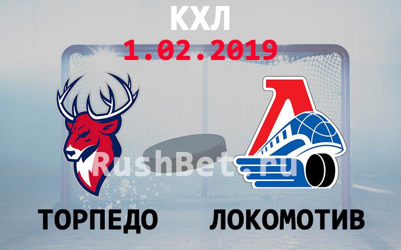 Торпедо – Локомотив
