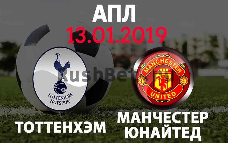 Тоттенхэм – Манчестер Юнайтед