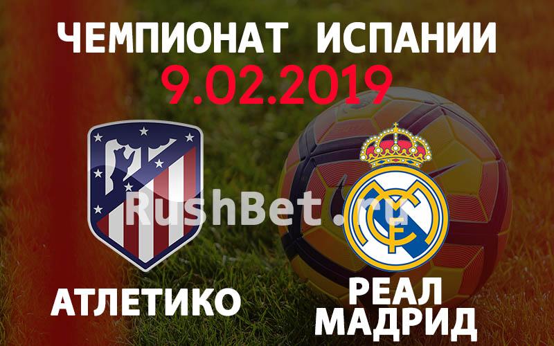 Атлетико М – Реал Мадрид