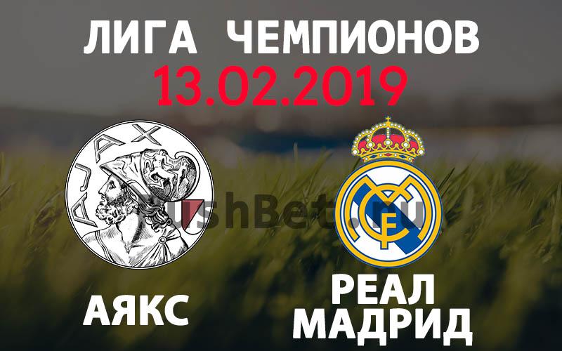 Аякс – Реал Мадрид