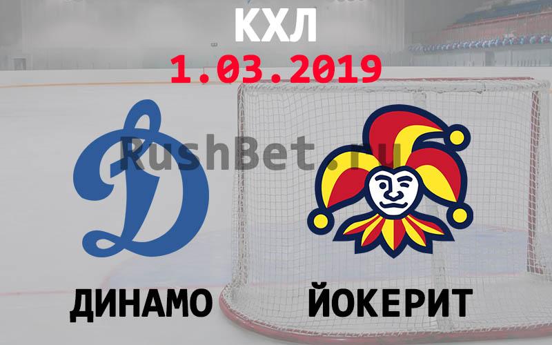 Динамо Москва – Йокерит