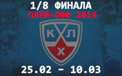 КХЛ плей-офф 2019