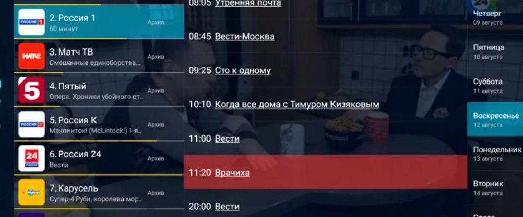 Как смотреть трансляции спорта на телефонах - инструкция 12