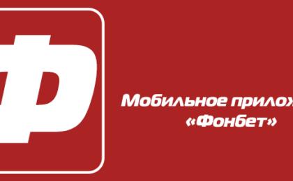 Мобильное приложение букмекерской конторы Фонбет ставки на спорт в кармане 1