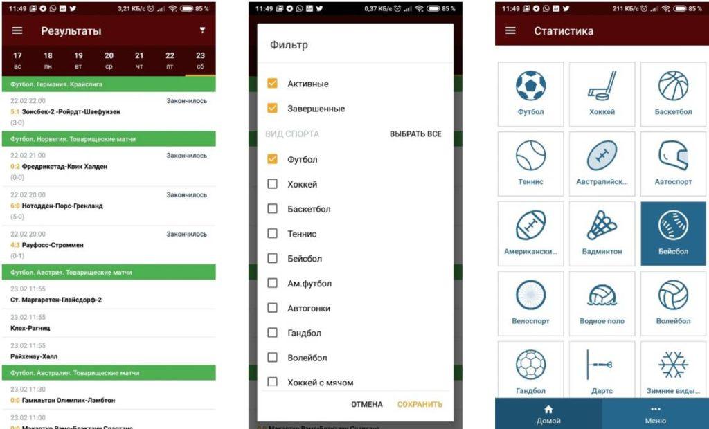 Мобильное приложение букмекерской конторы Фонбет ставки на спорт в кармане 10