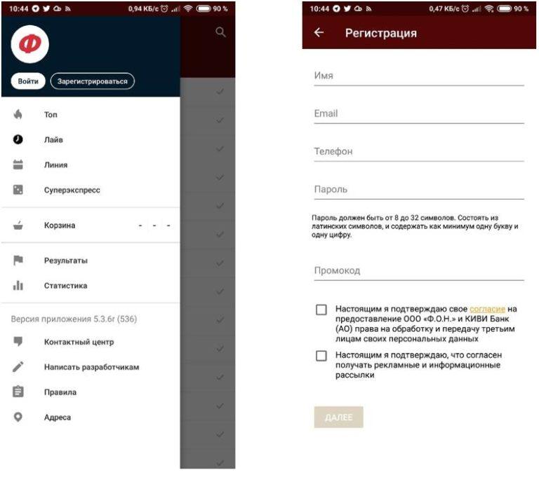регистрация фонбет на андроид