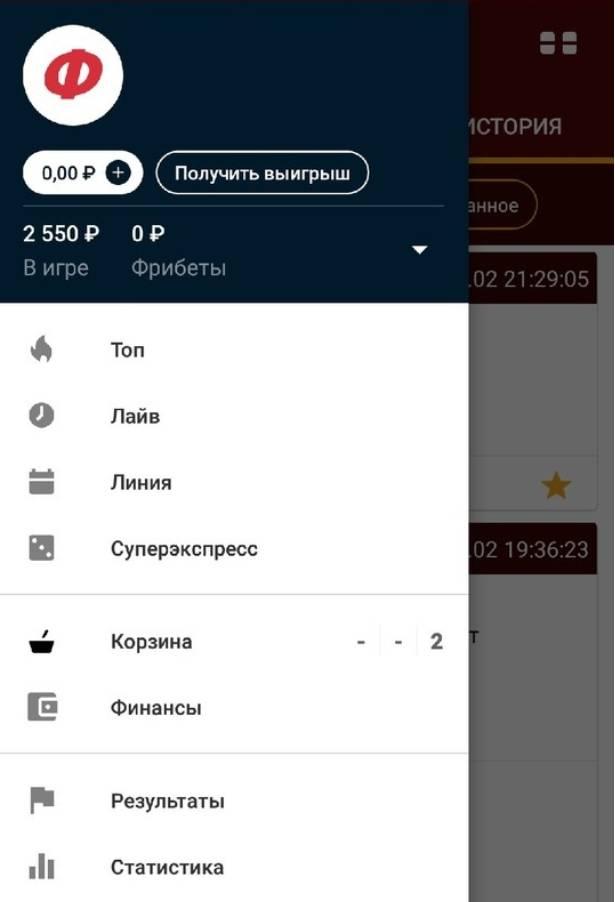 Мобильное приложение букмекерской конторы Фонбет ставки на спорт в кармане 4