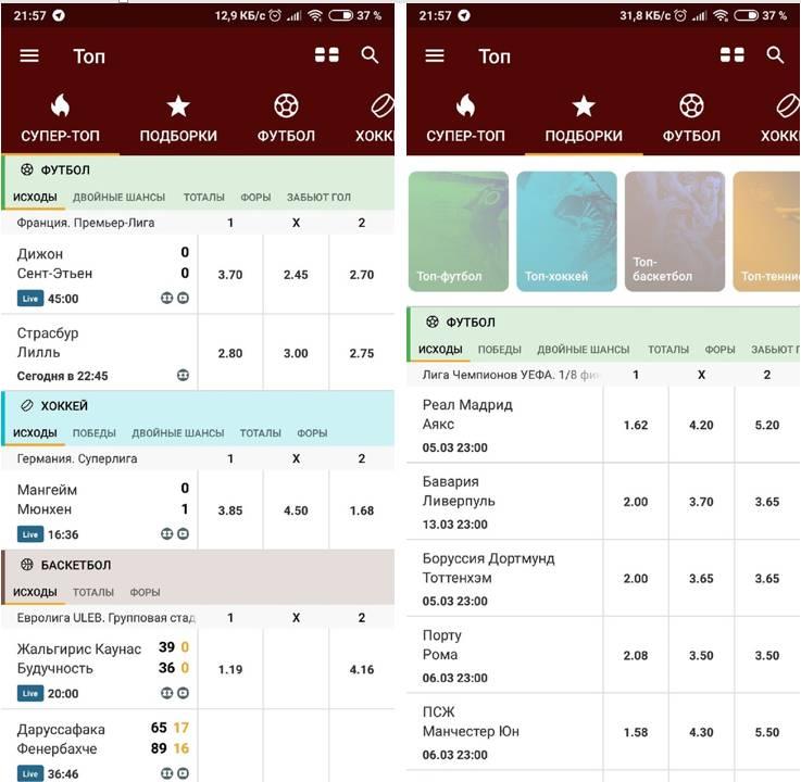 Мобильное приложение букмекерской конторы Фонбет ставки на спорт в кармане 5
