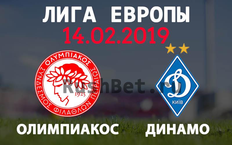 Олимпиакос – Динамо Киев