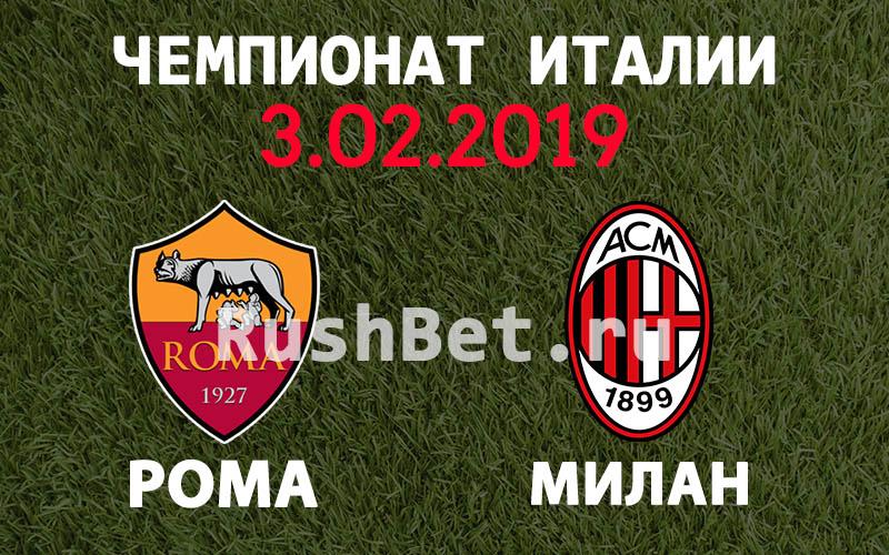Рома – Милан