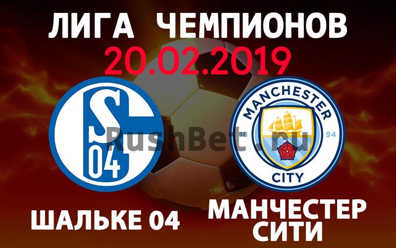 Шальке 04 – Манчестер Сити